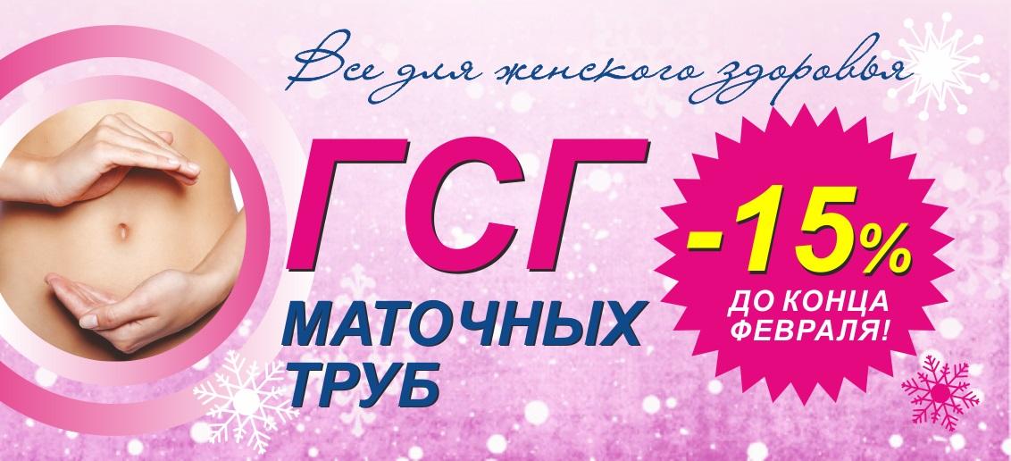 Только до конца февраля! Гистеросальпингография (ГСГ) на ул. Ижорской со скидкой 15%!
