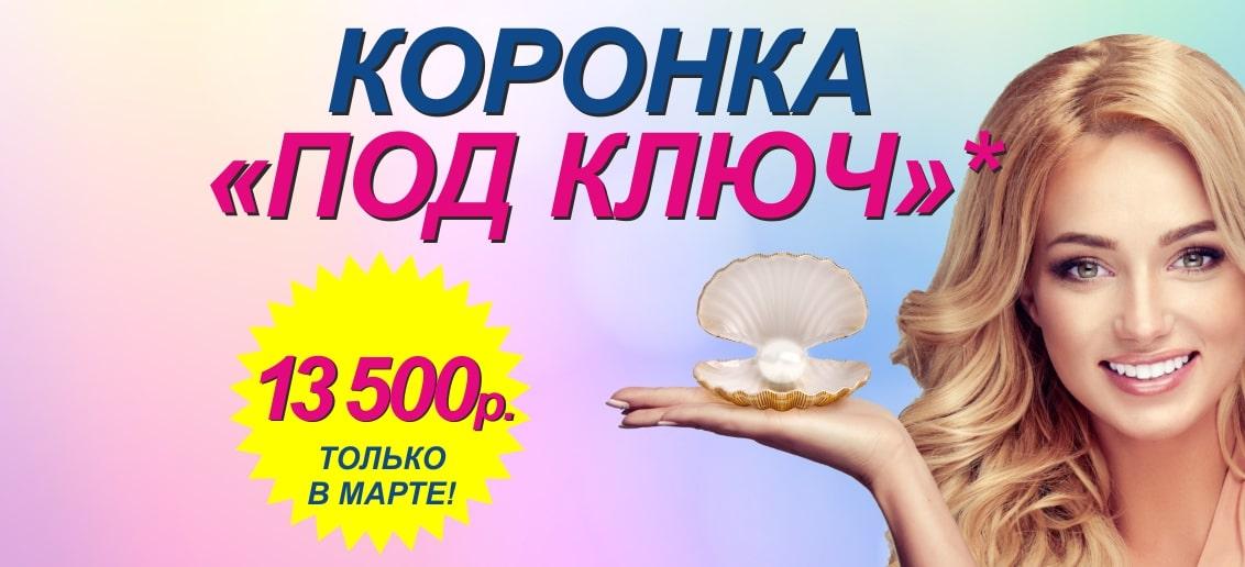 С 1 по 31 марта действует выгодное предложение – зубные коронки всего за 13 500!