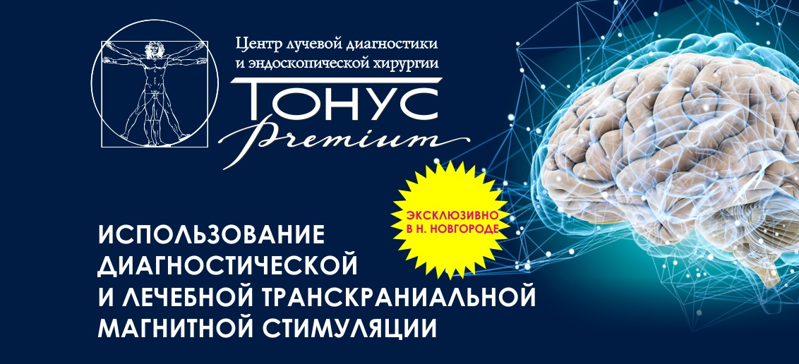 Эксклюзивно в Нижнем Новгороде! Использование диагностической и лечебной транскраниальной магнитной стимуляции в центре лучевой диагностики «ТОНУС ПРЕМИУМ»!