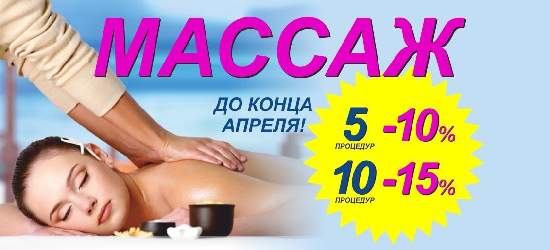 С 1 по 30 апреля комплекс любого массажа из 5 процедур со скидкой 10%, из 10 процедур – 15%!