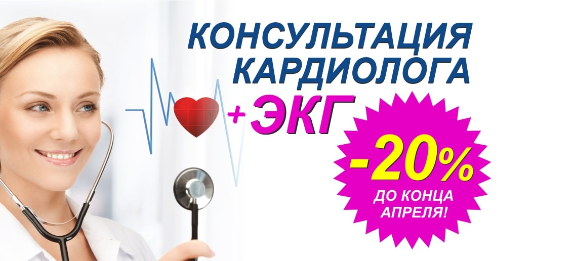 С 1 по 30 апреля действует БЕСПРЕЦЕДЕНТНАЯ акция на комплекс – консультация кардиолога + ЭКГ со скидкой 20%!