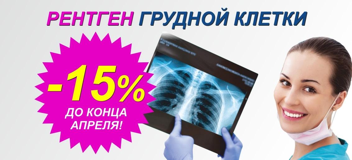 Акция продолжается! С 1 по 30 апреля действует скидка 15% на рентген грудной клетки (флюорографию)!
