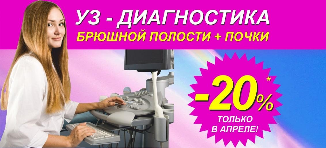 Только в апреле в медицинском центре «Тонус» в городе Дзержинск действует скидка 20 % на комплексную УЗ-диагностику: брюшная полость + почки.
