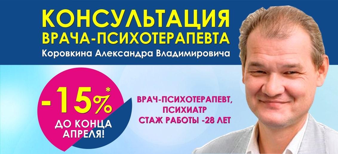 До конца апреля скидка 15% на первичный прием психотерапевта в медицинском центре «Тонус» на улице Ижорская!