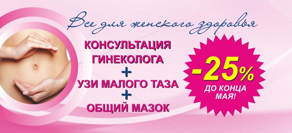 Акция продолжается! С 1 по 31 мая скидка 25% на комплекс «Все для женского здоровья» (консультация гинеколога, УЗИ органов малого таза и мазок на флору)!
