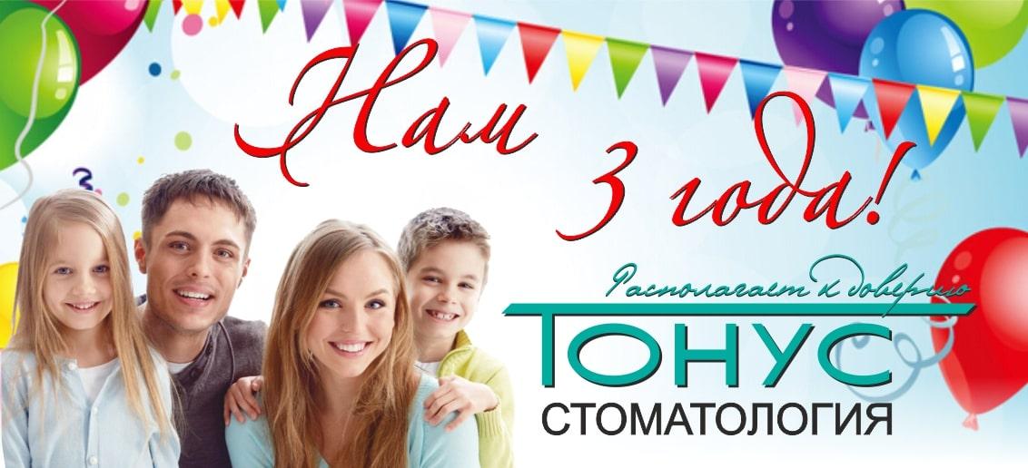 Семейная стоматология «Тонус» отмечает день рождения! Мы дарим красивые улыбки уже три года!