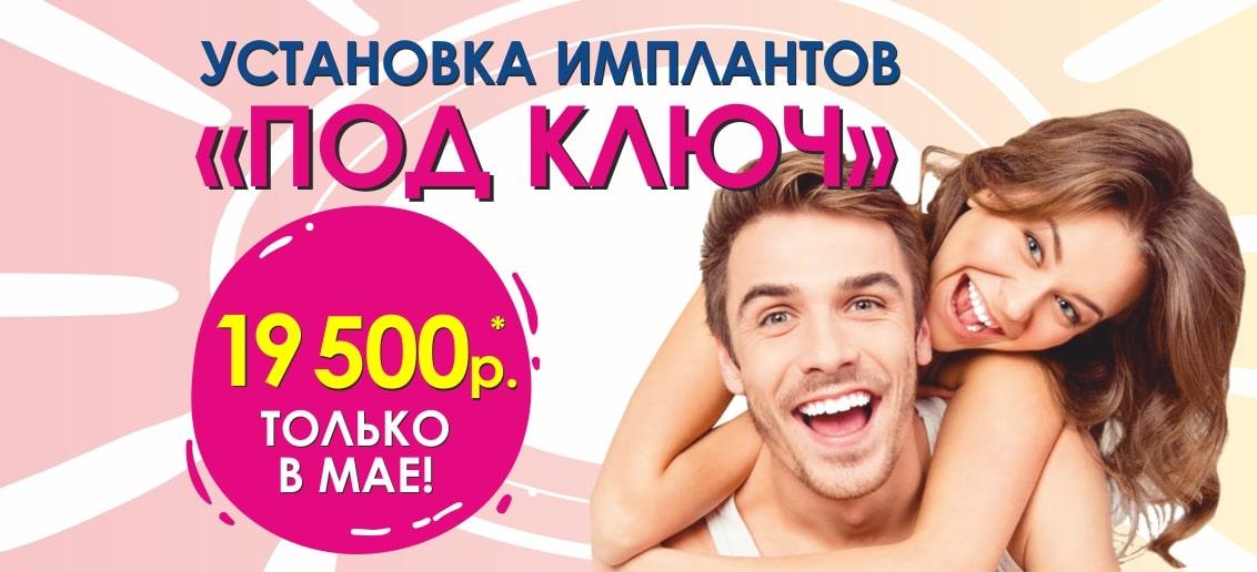 До конца мая установка импланта «ПОД КЛЮЧ» всего за 19 500 рублей!*
