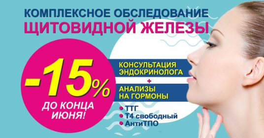 С 1 по 30 июня проводится комплексное обследование щитовидной железы со скидкой 15%!