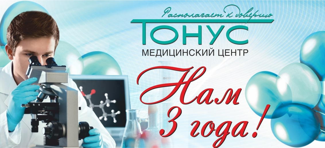 Современная независимая лаборатория «Тонус» в городе Богородск отмечает свое трехлетие!