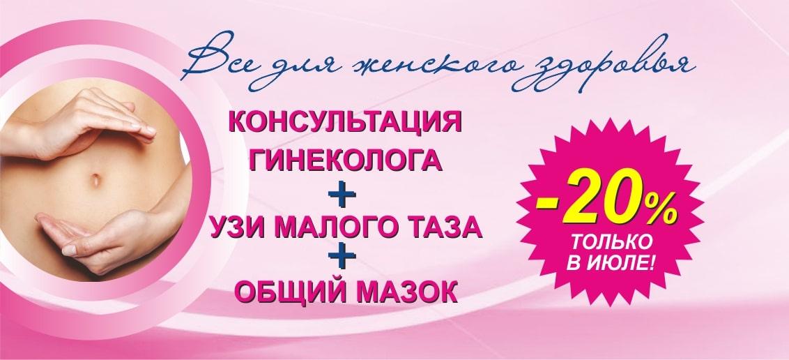 Акция продолжается! С 1 по 31 июля скидка 20% на комплекс «Все для женского здоровья» (консультация гинеколога, УЗИ органов малого таза и мазок на флору)!