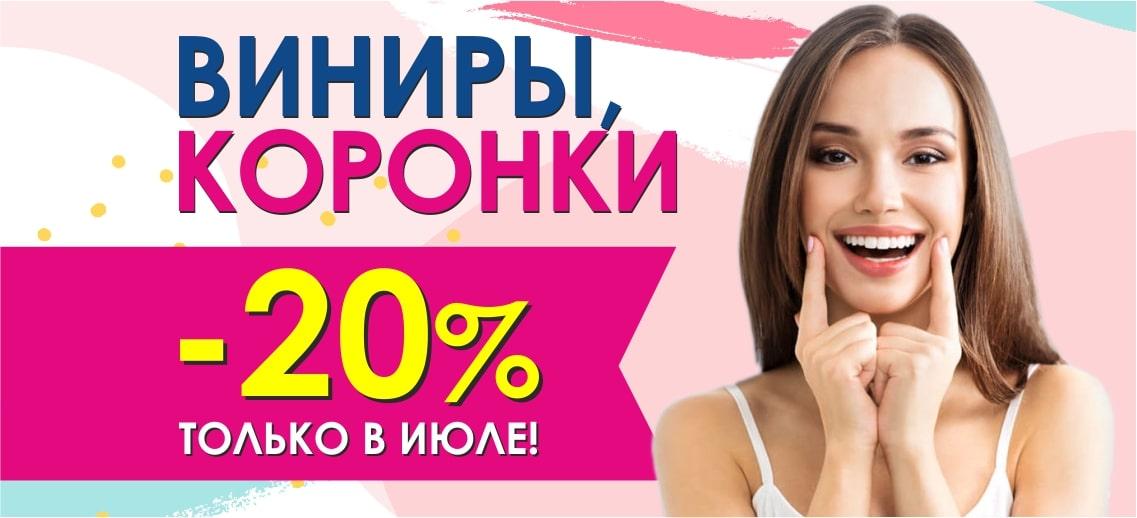 Только в июле! ФЕНОМЕНАЛЬНАЯ акция от Семейной стоматологии «Тонус»: виниры и коронки со скидкой 20%!