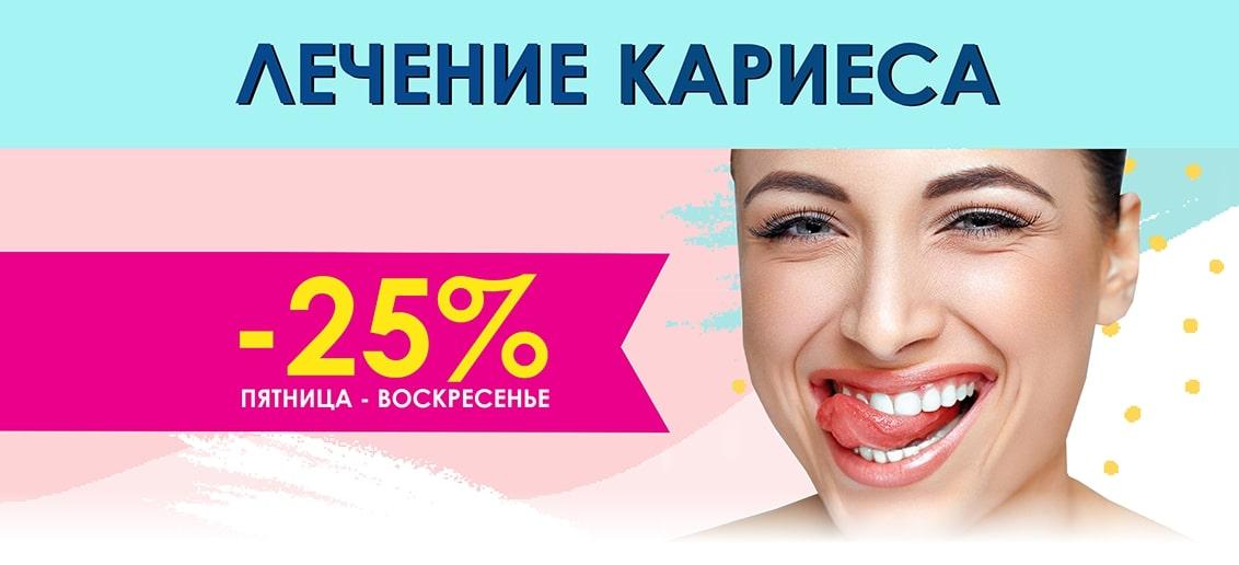Только в июле в Семейной стоматологии «Тонус» лечение кариеса «Под ключ» всего 2 200 рублей!