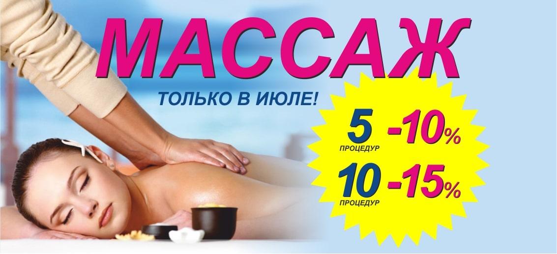 С 1 по 31 июля комплекс любого массажа из 5 процедур со скидкой 10%, из 10 процедур – 15%!