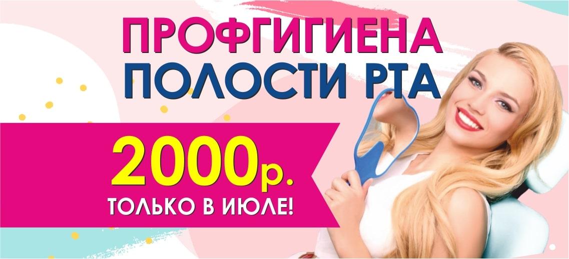 С 1 по 31 июля в Семейной стоматологии «Тонус» до конца июля профгигиена ВСЕГО 2 000 рублей вместо 4 000!