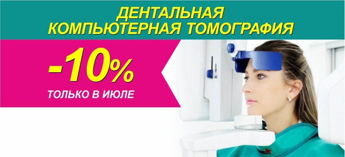 С 1 по 31 июля в Семейной стоматологии «Тонус» на улице Родионова 190Д дентальная компьютерная томография со скидкой 10%!