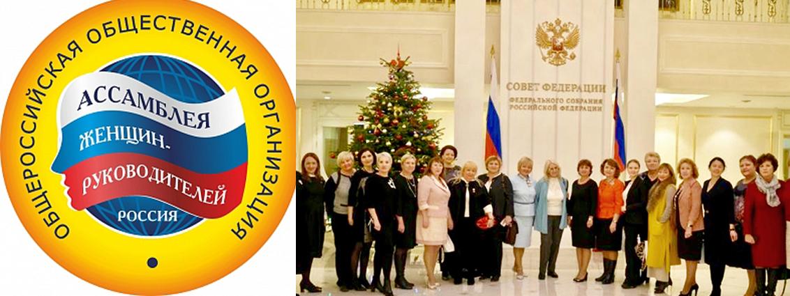 Итоговая встреча года победителей Всероссийских Конкурсов Общероссийской «Ассамблеи женщин-руководителей» в Совете Федерации