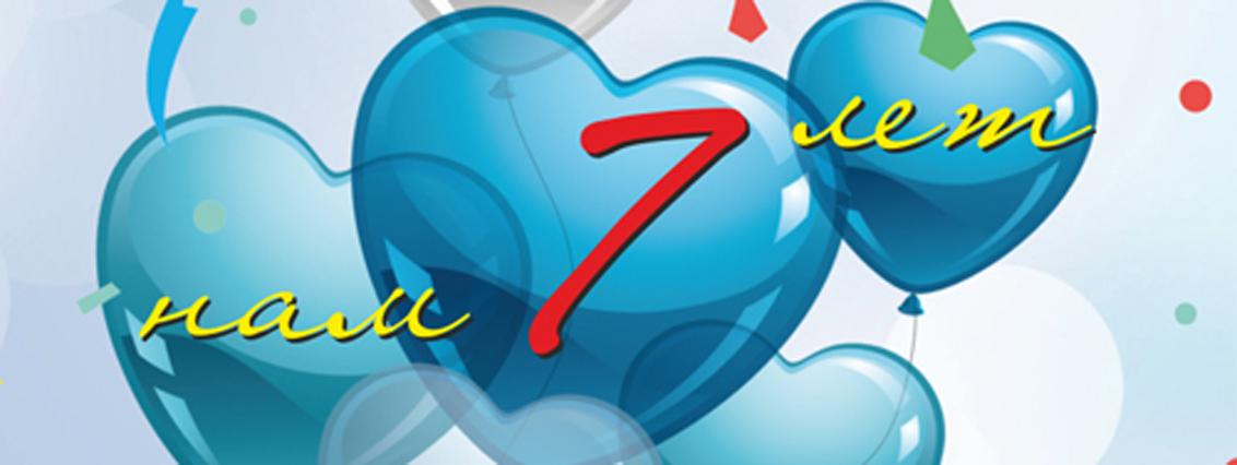 Медицинский центр «Тонус» в Сормово отмечает 7 День Рождения!