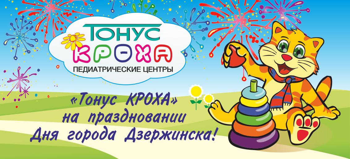 «Тонус КРОХА» на праздновании Дня города Дзержинска