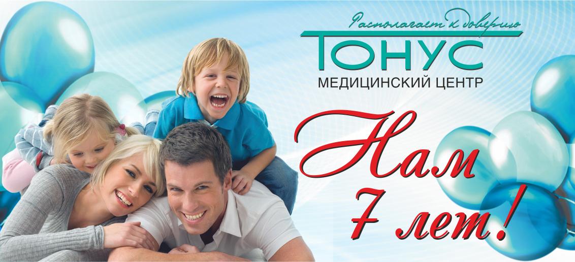 Медицинскому центру «Тонус» в г. Кстово исполнилось 7 лет!