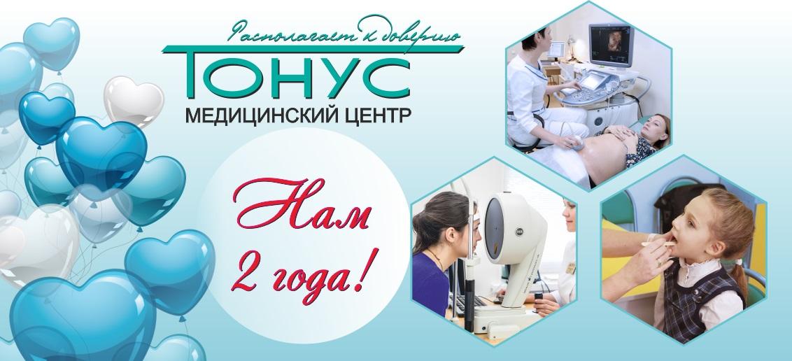 Медицинский центр «Тонус» в г. Семенов отметил 2 года успешной работы!