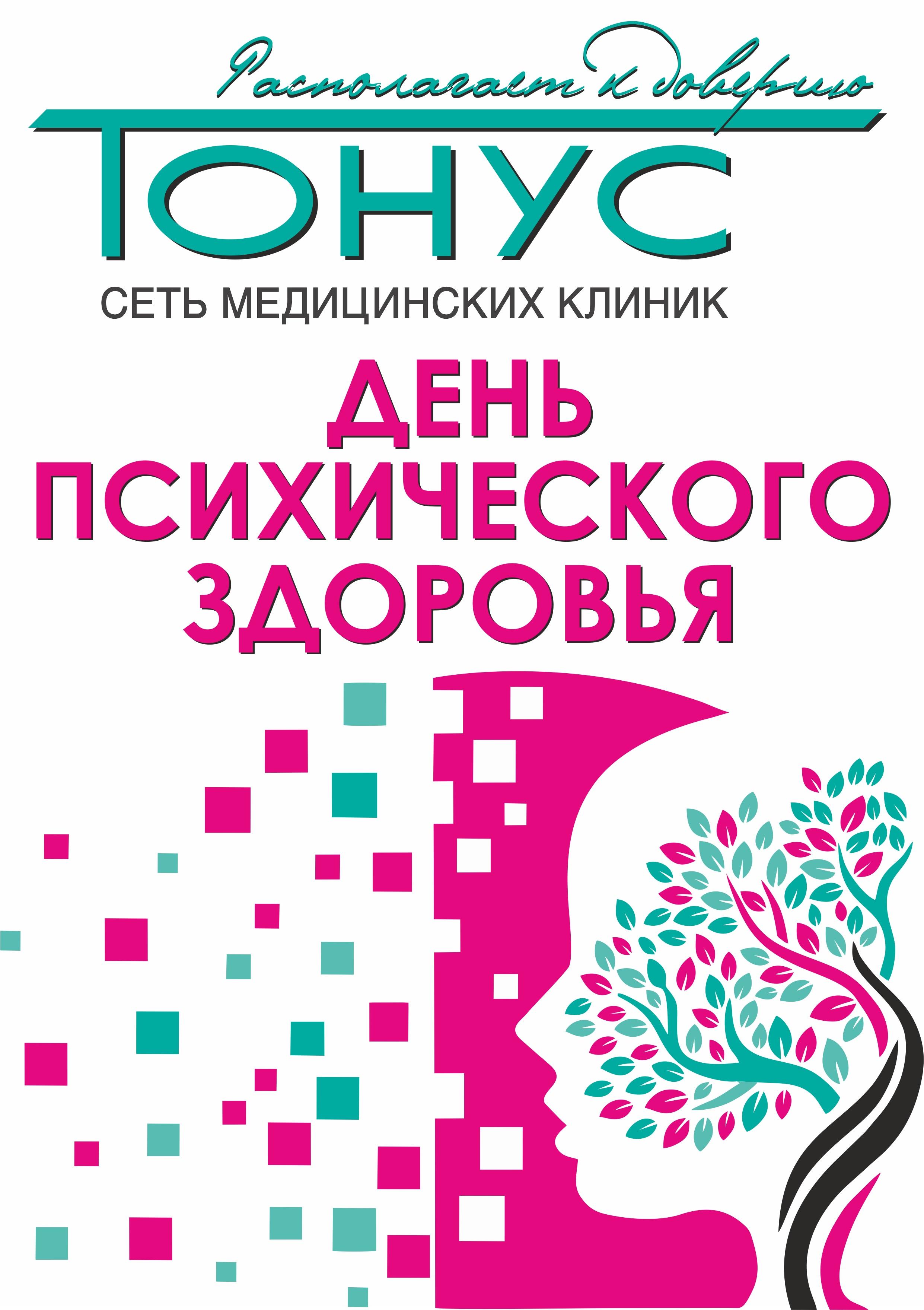 10 октября отмечается День психического здоровья!