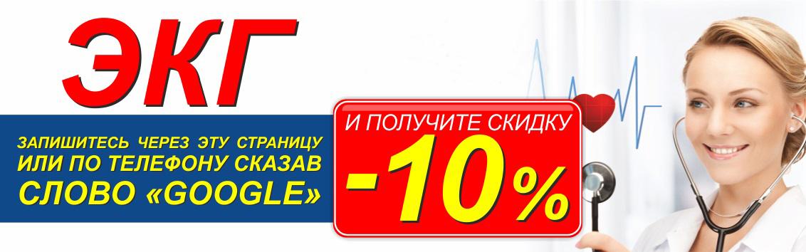 Электрокардиография (ЭКГ) со скидкой 10%!