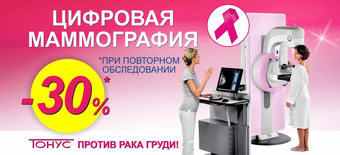 Повторная цифровая маммография со скидкой 30%! Пройди обследование вовремя!