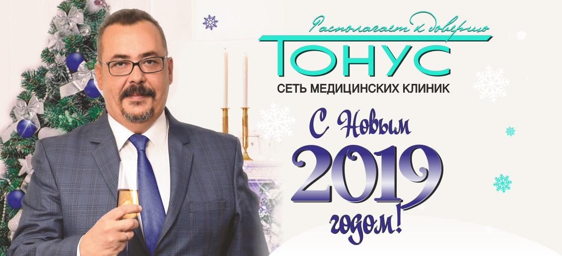 """Руководитель направления по клинико-экспертной работе сети медицинских клиник """"Тонус"""" поздравляет всех пациентов с Новым 2019 годом!"""