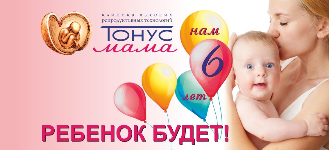 3 февраля клиника высоких репродуктивных технологий «Тонус МАМА» отмечает День Рождения!