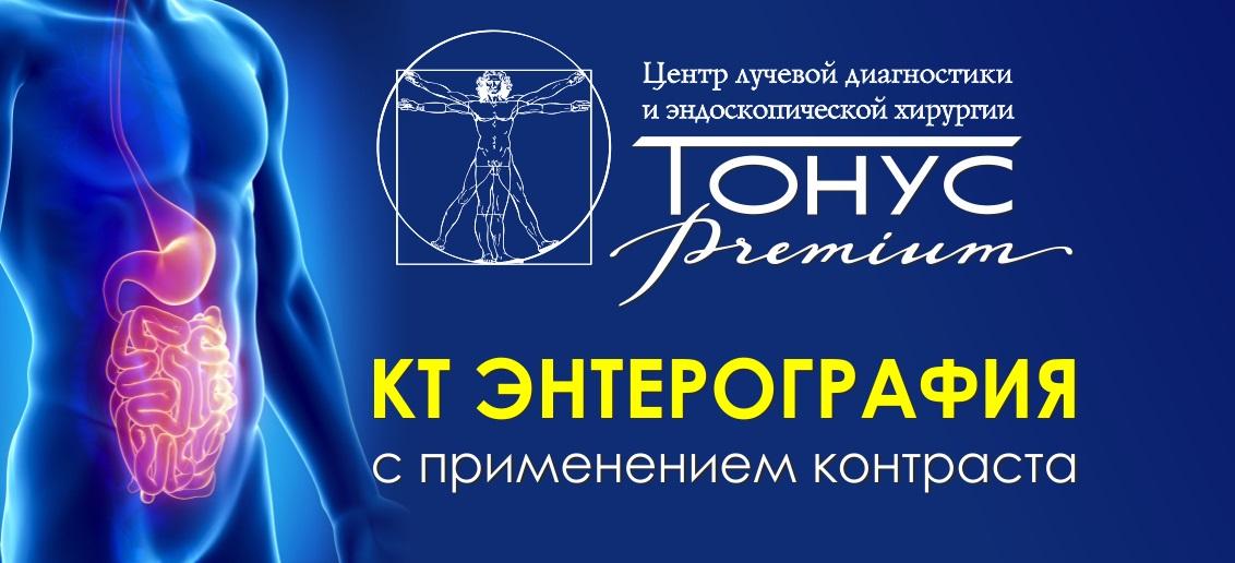 Инновационный метод диагностики теперь в Нижнем Новгороде! КТ энтерография с применением контраста в центре лучевой диагностики «ТОНУС ПРЕМИУМ»!