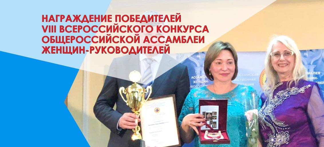 15 мая состоялась торжественная церемония награждения победителей VIII Всероссийского Конкурса Общероссийской Ассамблеи женщин-руководителей