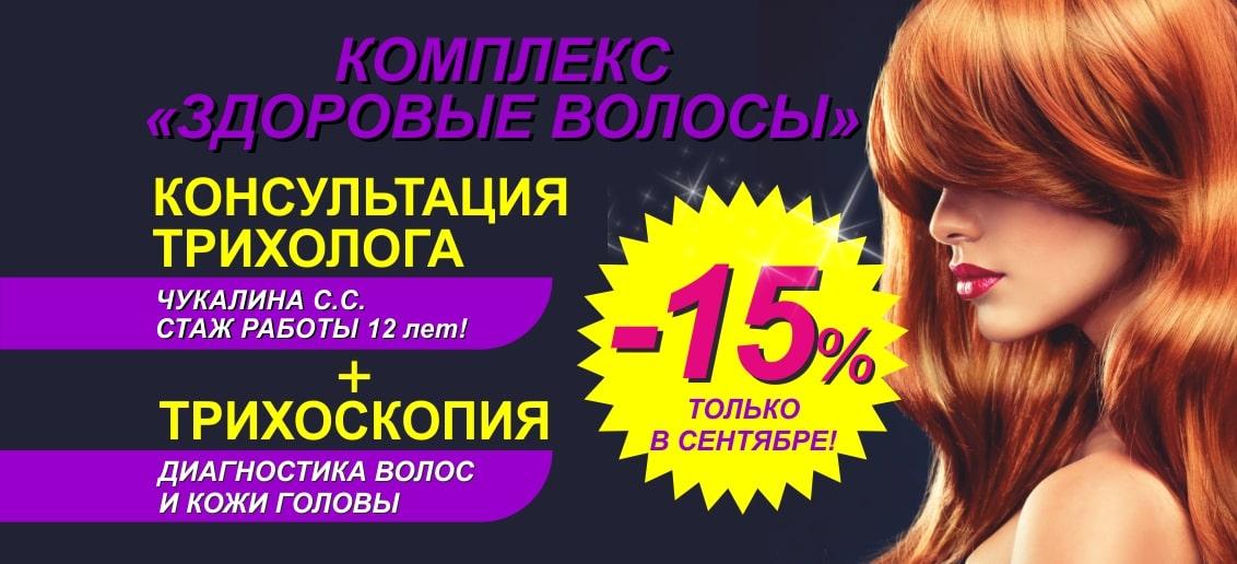 С 1 по 30 сентября консультация трихолога + трихоскопия со скидкой 15%! Доверьте красоту и здоровье волос профессионалам!