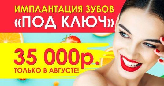 БЕСПРЕЦЕДЕНТНАЯ акция! «Имплант под ключ» всего за 35 000 рублей!