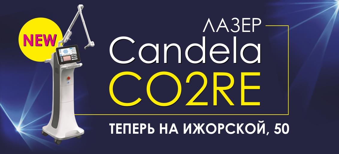 Инновационный лазерный аппарат Candela CO2RE теперь на Ижорской, 50!