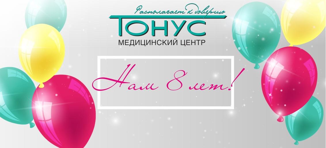 Медицинскому центру «Тонус» в Дзержинске исполнилось 8 лет! Поздравляем с Днем рождения!