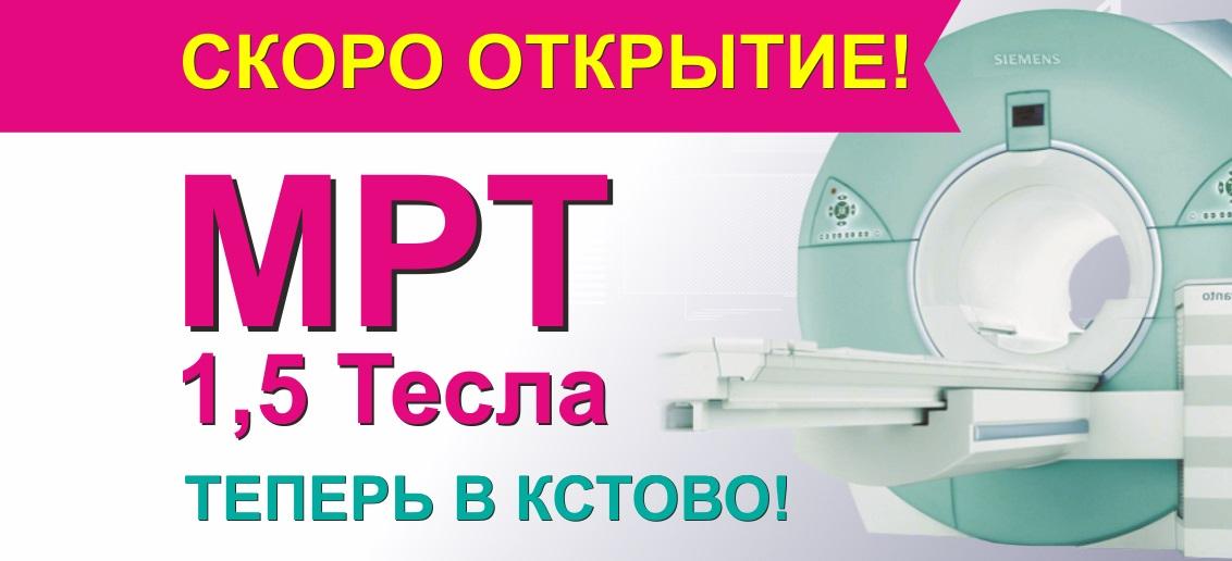 Инновационное отделение МРТ теперь в городе Кстово! Открытие в сентябре!