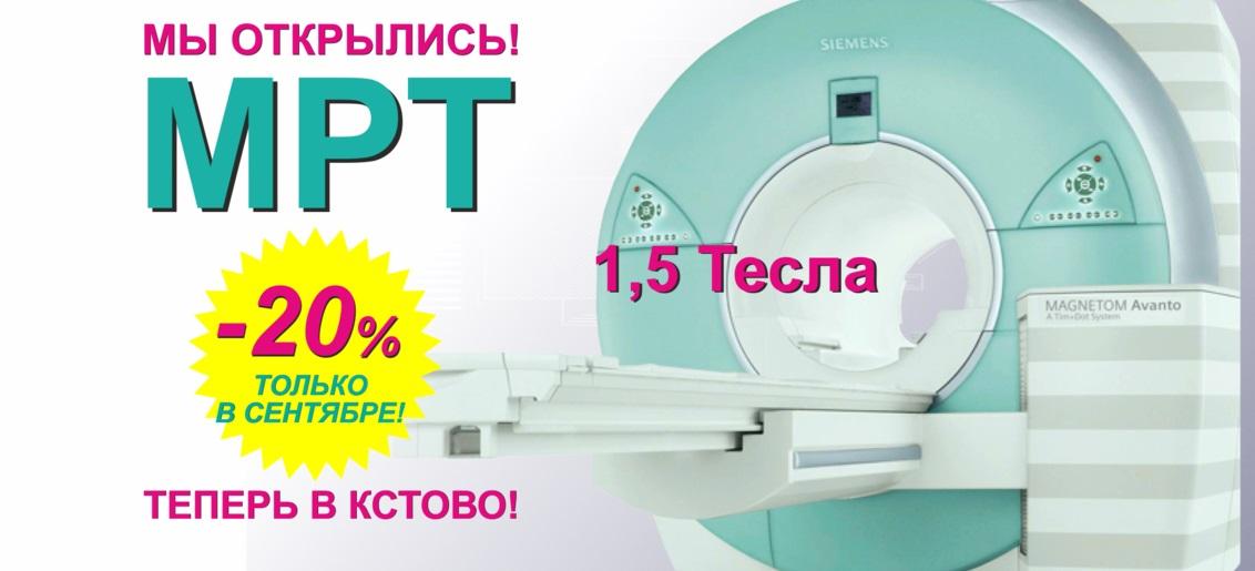 Только до конца сентября в честь открытия НОВОГО ОТДЕЛЕНИЯ МРТ «Тонус» в г. Кстово СКИДКА 20% на МРТ-диагностику!