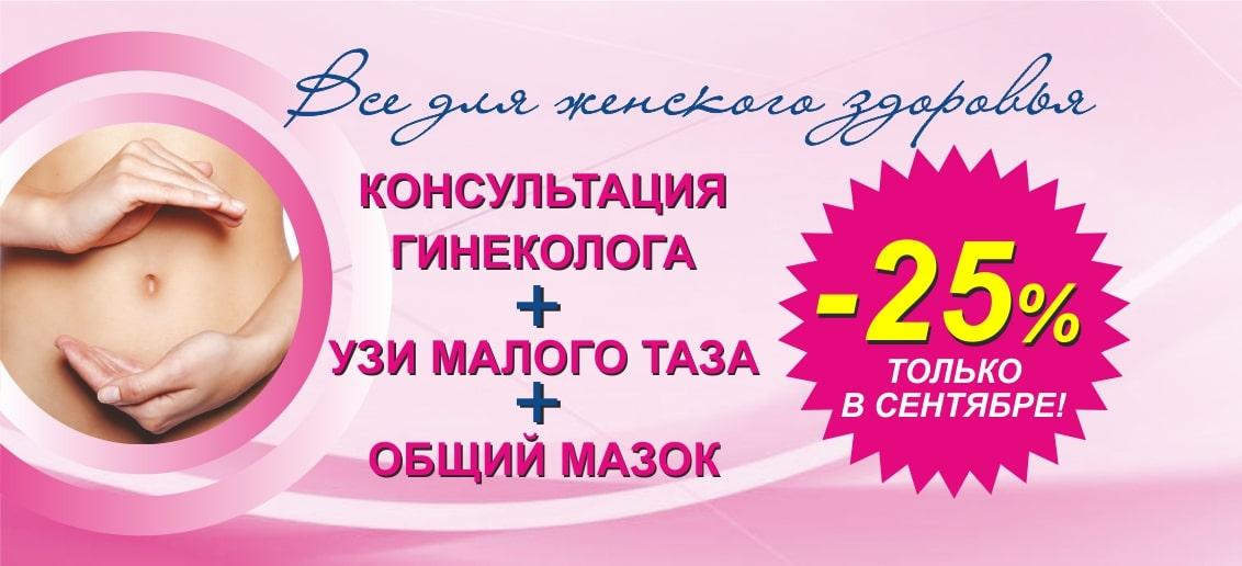Акция продолжается! С 1 по 30 сентября скидка 25% на комплекс «Все для женского здоровья» (консультация гинеколога, УЗИ органов малого таза и мазок на флору)!