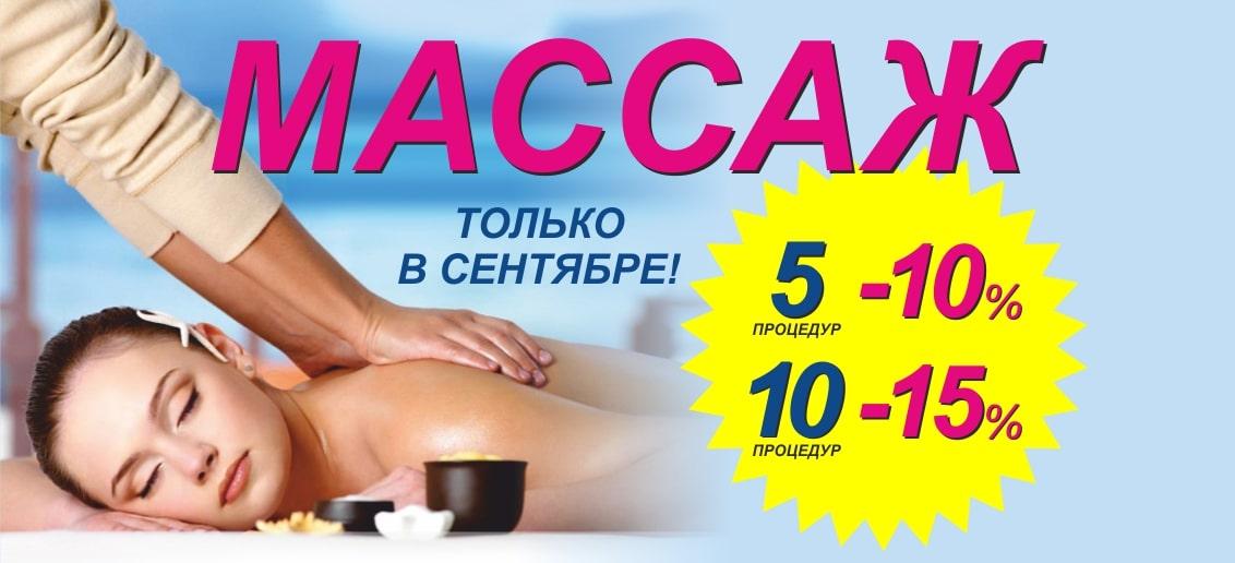 С 1 по 30 сентября комплекс любого массажа из 5 процедур со скидкой 10%, из 10 процедур – 15%!