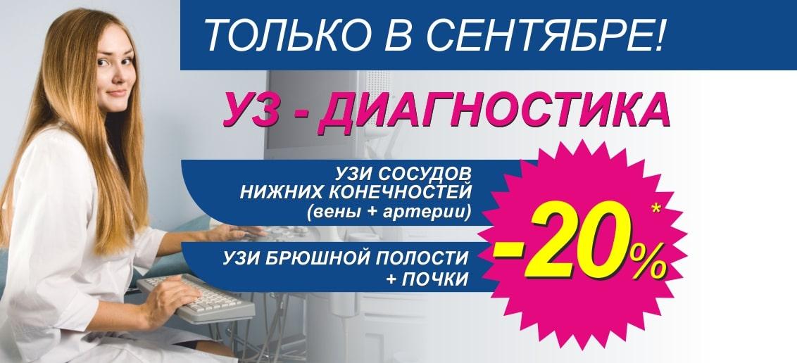 С 1 по 30 сентября в медицинском центре «Тонус» в Дзержинске скидка 20% на комплексы УЗ-диагностики «артерии + вены нижних конечностей» и «брюшная полость + почки»!