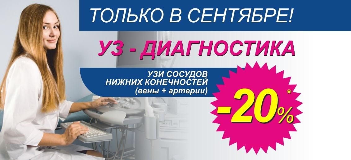 С 1 по 30 сентября в «Тонус» в г. Семенов действует скидка 20% на комплекс УЗ-диагностики «артерии + вены нижних конечностей»!