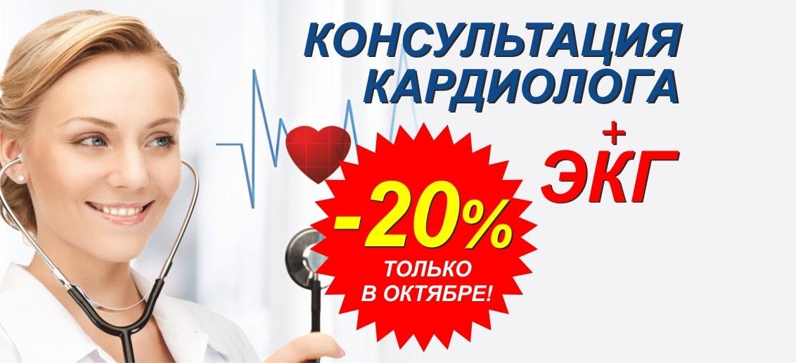 С 1 по 31 октября СКИДКА 20% на комплекс «консультация кардиолога + ЭКГ»!