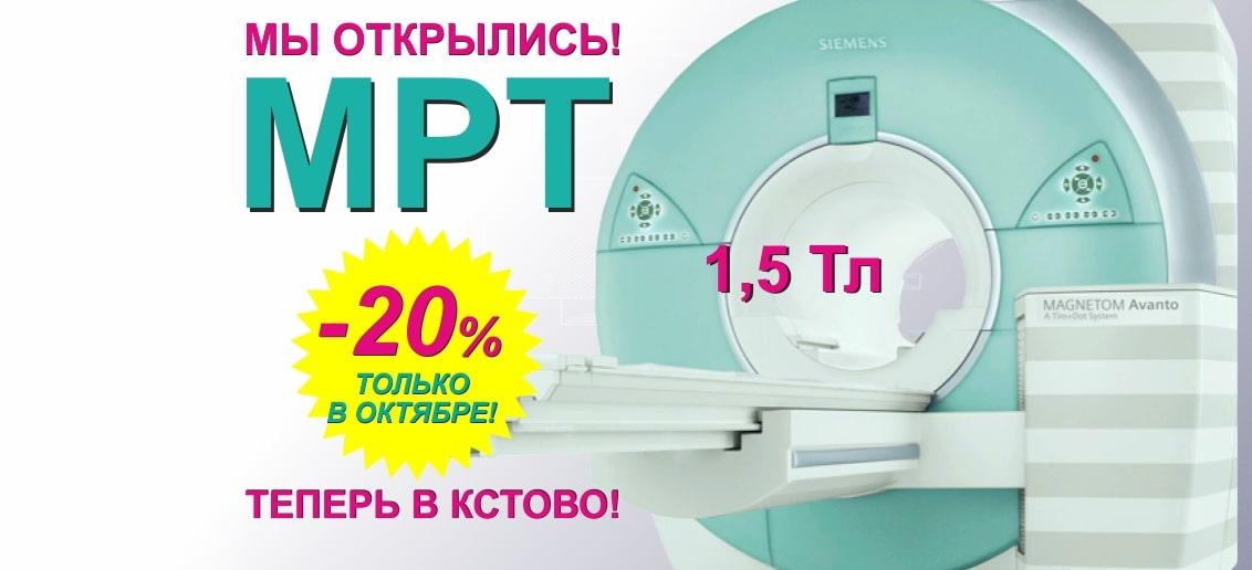 Только до конца октября в честь открытия НОВОГО ОТДЕЛЕНИЯ МРТ «Тонус» в г. Кстово СКИДКА 20% на МРТ-диагностику!