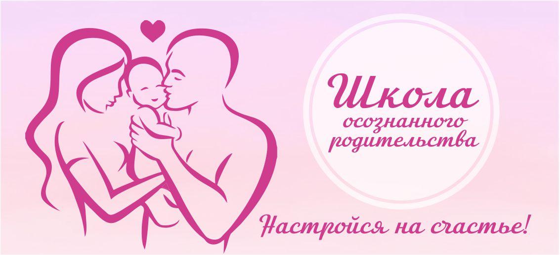 «Школа осознанного родительства»: настройся на счастье!