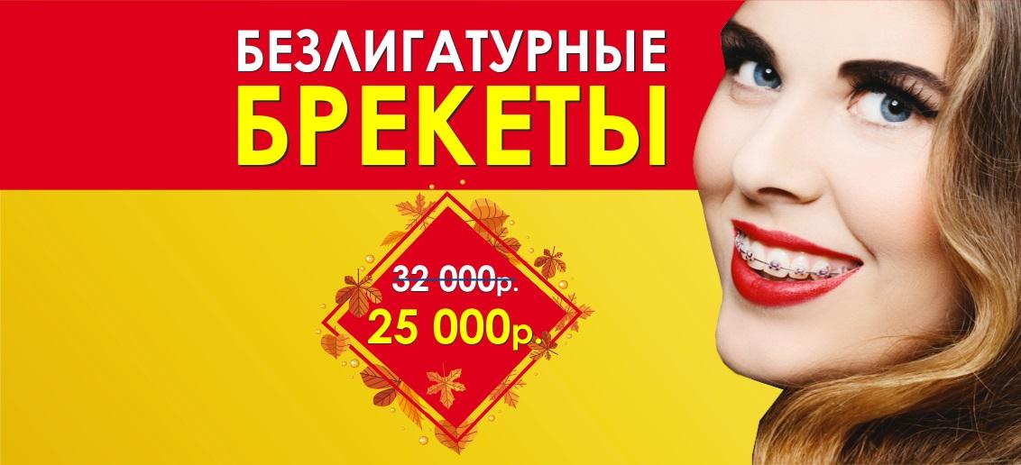 Только до конца октября! Безлигатурные брекеты всего 25 000 рублей вместо 32 000!