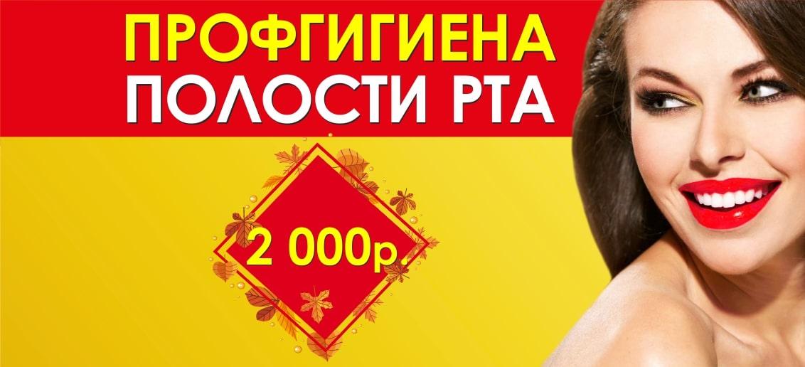 Очень заманчивое предложение! С 1 по 31 октября скидка 50% на профгигиену! Идеальная улыбка всего за 2 000 рублей вместо 4 000!