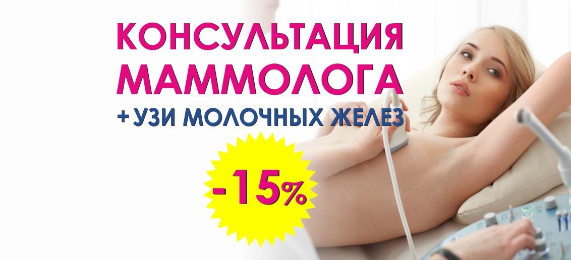 В честь месяца борьбы с раком груди с 1 по 31 октября консультация маммолога + УЗИ молочных желез со скидкой 15%!