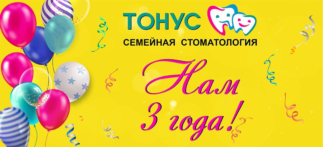 26 октября семейной стоматологии «Тонус» на ул. Коминтерна исполняется 3 года!