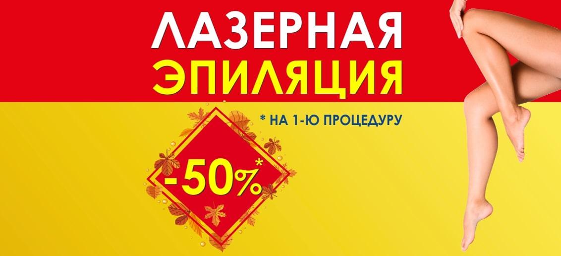 С 1 по 31 октября в честь открытия нового медицинского центра в г. Кстово лазерная эпиляция со скидкой 50%!*