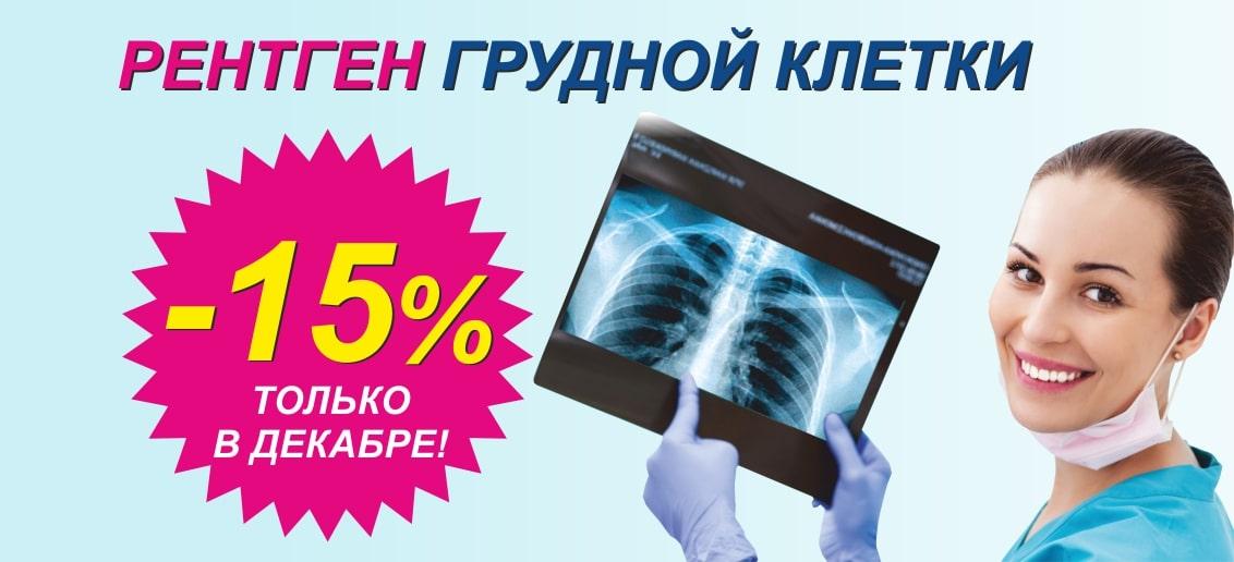 Только до конца декабря! Скидка 15% на рентген грудной клетки (флюорографию)!